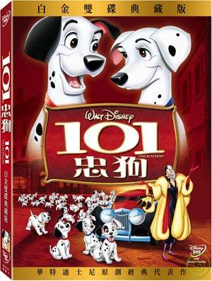 101忠狗(家用版) 101 Dalmatians /