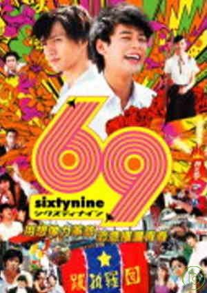 69 sixtynine : 用想像力革命恣意揮灑青春 /