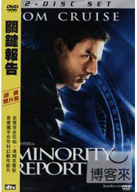 關鍵報告 雙片裝 DVD(Minority Report 2-disc)