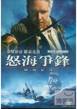 怒海爭鋒 極地征伐 = Master and commander : the far side of the world /