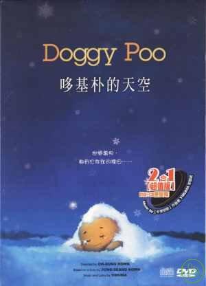 哆基朴的天空 Doggy Poo /