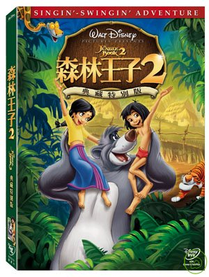 森林王子(家用版).  The jungle book 2 /