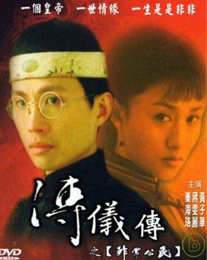 溥儀傳 DVD