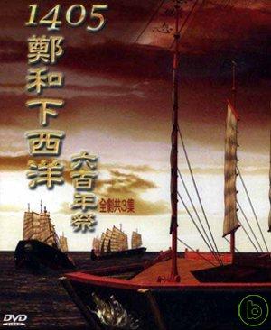 1405鄭和下西洋六百年祭(家用版)