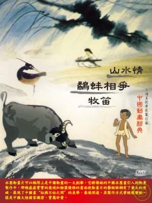 山水情,鷸蚌相爭,牧笛 /