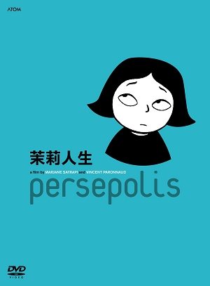 茉莉人生 =  Persepolis /