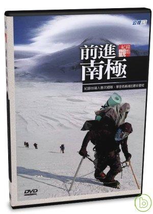 前進南極 /