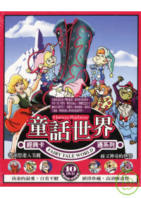 童話世界 超 卡通套裝 10入 DVD