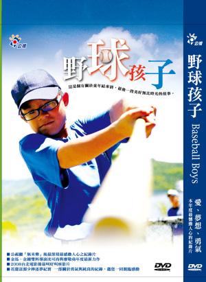野球孩子 Baseball boys /