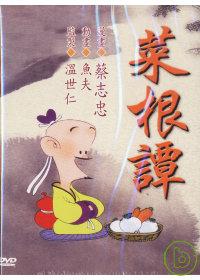 菜根譚(家用版)