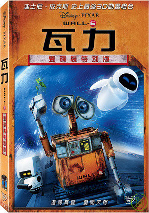 瓦力 =  WALL-E /