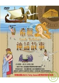 希臘神話故事 Greek Mythology