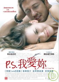 P.S.我愛妳(家用版) P.S. I love you /
