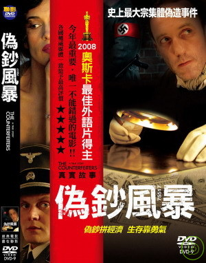 偽鈔風暴(家用版) The Counterfeiters /