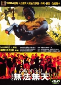 2003無法無天 City of God /