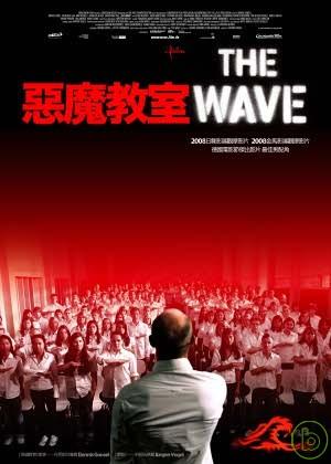 惡魔教室 The wave /