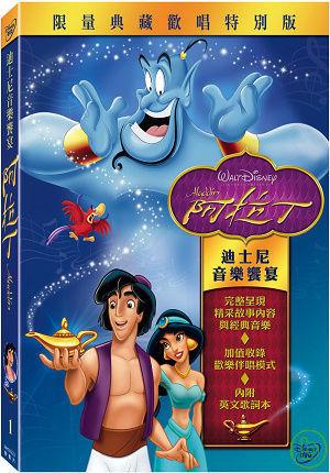 阿拉丁(家用版) 迪士尼音樂饗宴 = Aladdin /