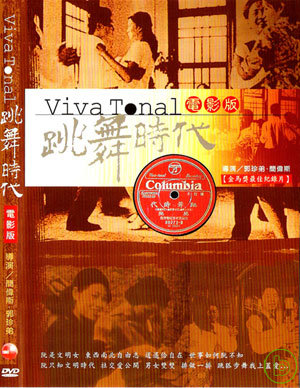 Viva Tonal跳舞時代 DVD