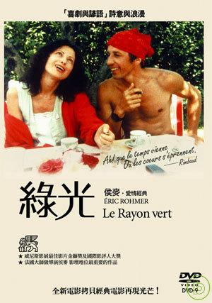 綠光(家用版) Le rayon vert /