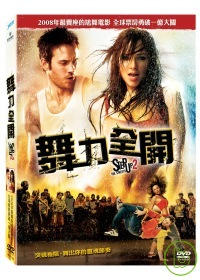 舞力全開2(單碟版) DVD(Step Up 2 the Streets)