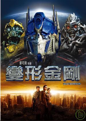 變形金剛(家用版) Transformers /