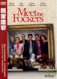 親家路窄(家用版) Meet the fockers /