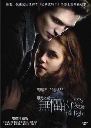 暮光之城(家用版) 無懼的愛 = Twilight/