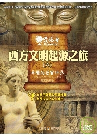 發現者16:西方文明起源之旅  希臘的感官世界 DVD