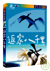 返家八千里 黑面琵鷺 = Bird without borders : black-faced spoonbills /