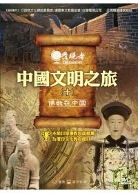 發現者28:中國文明之旅  佛教在中國 DVD