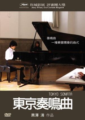 東京奏鳴曲 DVD(TOKYO SONATA)