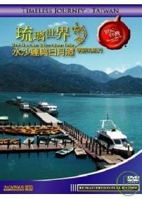 琉璃世界 水沙連與日月潭 : 寧靜的東方 = Shui Sha Lian and Moon Lake /