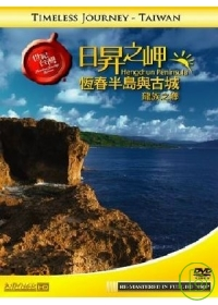 日昇之岬 恆春半島與古城 : 龍族之鄉 = Hengchun Peninsula /