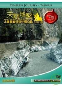 天雕地鑿 太魯閣峽谷與中橫公路 : 太虛幻境 = Taroko and The Cross-Island Highway /