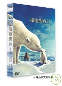 極地熊寶貝 拿努的歷險 = Arctic tale /
