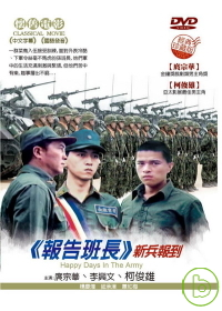 報告班長-新兵報到 DVD(HAPPY DAYS IN THE ARMY)
