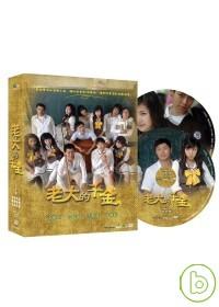老大的千金 01~16 DVD
