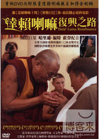 達賴喇嘛復興之路 Dalai Lama Renaissance /