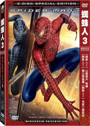蜘蛛人(家用版).  Spider-man 3 /