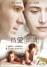 為愛[朗讀](家用版) The reader /