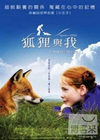 狐狸與我(家用版) 我和她的冒險日記 = Le Renard et l