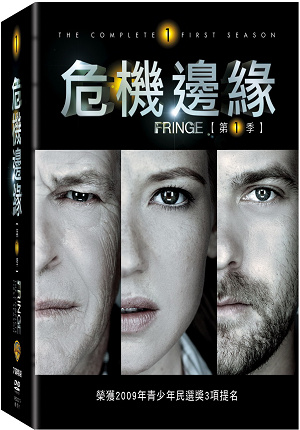 危機邊緣(家用版).  Fringe : the complete first season /