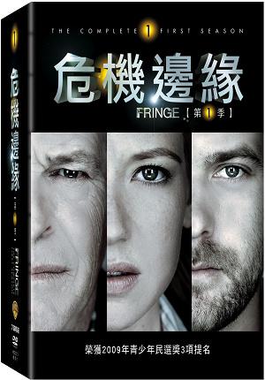 危機邊緣(家用版).  Fringe : the complete first season /
