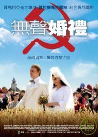 無聲婚禮(家用版) Silent wedding /