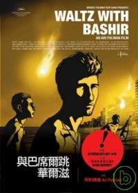 與巴席爾跳華爾滋 2DVD(Waltz with Bashir)