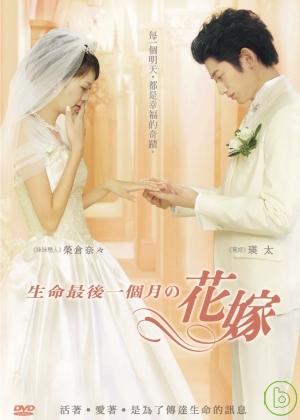 生命最後一個月的花嫁 活著.愛著.是為了傳達生命的訊息 = April Bride /