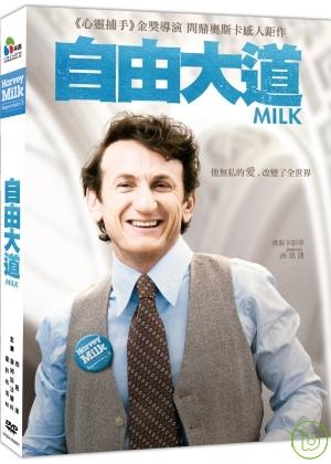 自由大道 Milk /