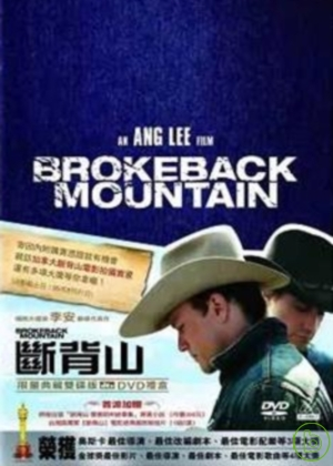 斷背山 =  Brokeback mountain /