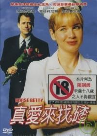 真愛來找碴 Nurse Betty /