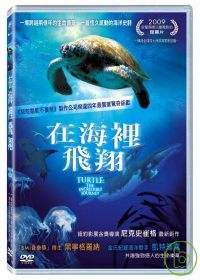 在海裡飛翔 Turtle : The incredible journey /